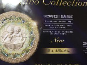 ミラノコレクション2021チラシ